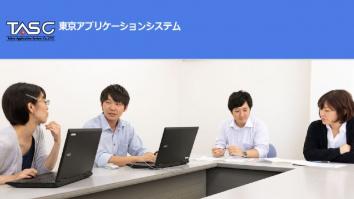 東京アプリケーションシステム株式会社